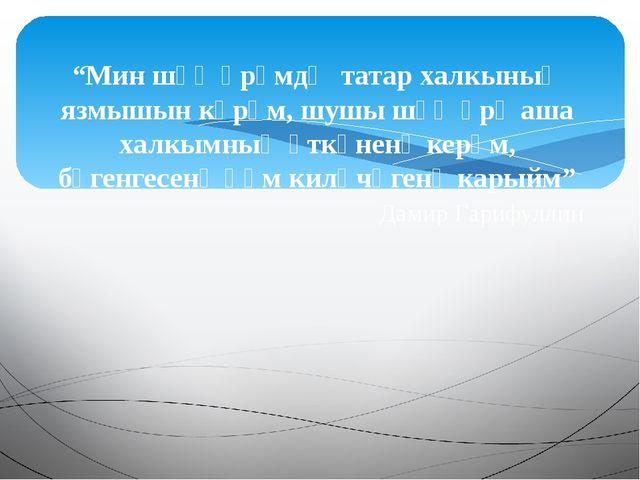"""""""Мин шәҗәрәмдә татар халкының язмышын күрәм, шушы шәҗәрә аша халкымның үткәне..."""
