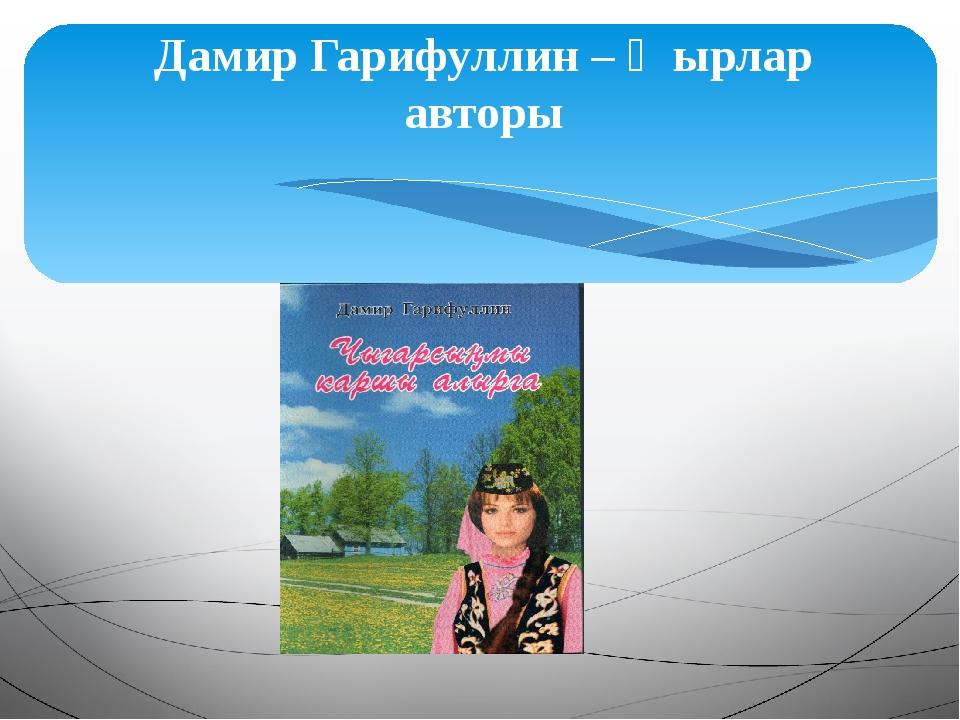 Дамир Гарифуллин – җырлар авторы