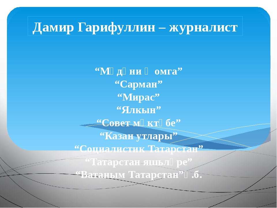 """Дамир Гарифуллин – журналист """"Мәдәни җомга"""" """"Сарман"""" """"Мирас"""" """"Ялкын"""" """"Совет м..."""