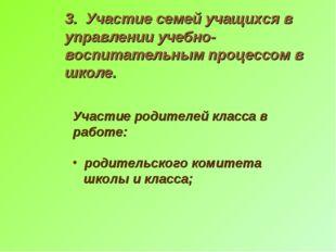 3. Участие семей учащихся в управлении учебно-воспитательным процессом в школ