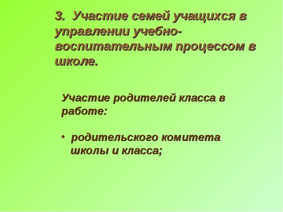3. Участие семей учащихся в управлении учебно-воспитательным процессом в школ...