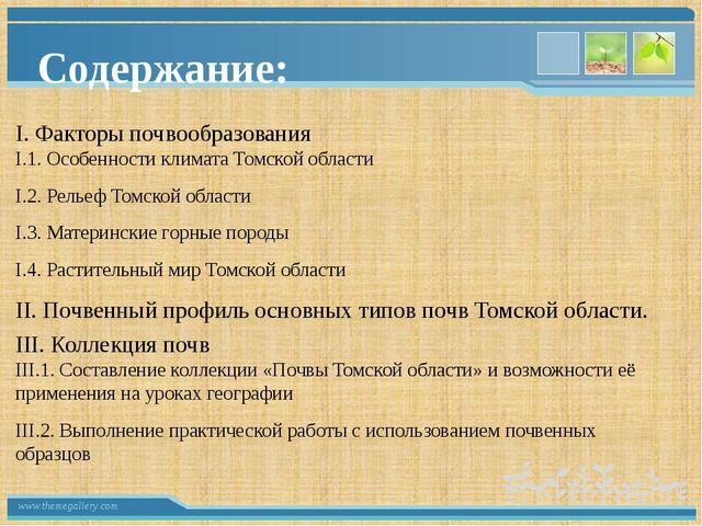 Содержание: I. Факторы почвообразования I.1. Особенности климата Томской обла...