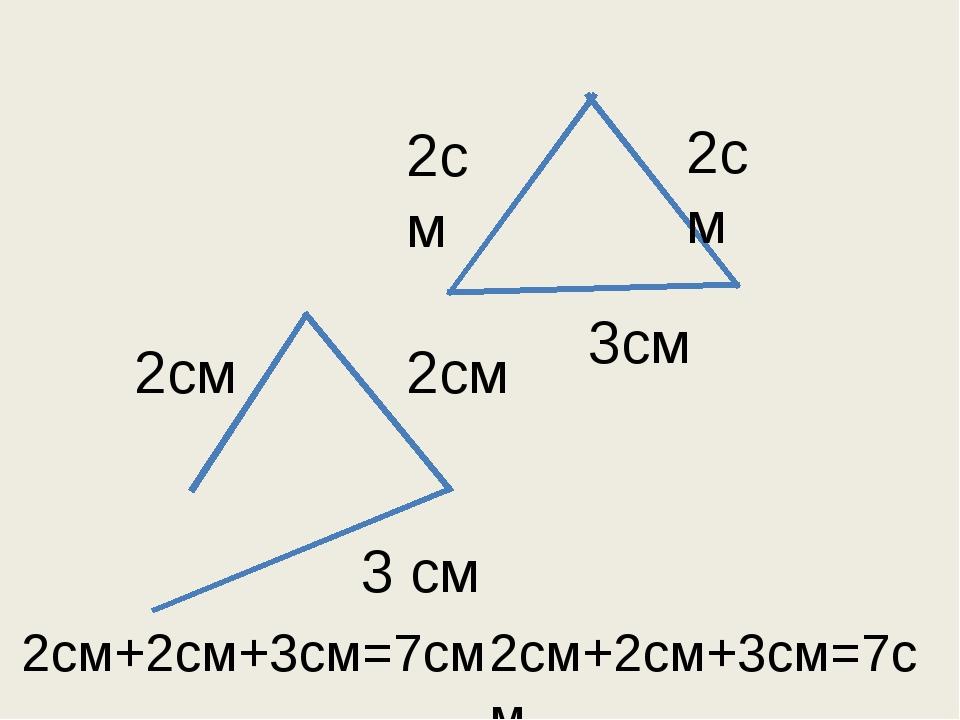 2см 3 см 2см 2см 2см 3см 2см+2см+3см=7см 2см+2см+3см=7см