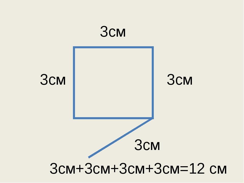 3см 3см 3см 3см 3см+3см+3см+3см=12 см