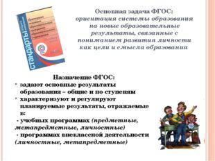 Основная задача ФГОС: ориентация системы образования на новые образовательные