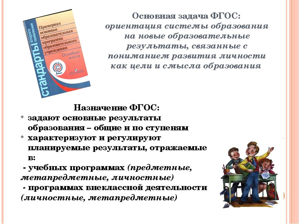 Основная задача ФГОС: ориентация системы образования на новые образовательные...