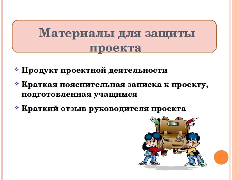 Материалы для защиты проекта Продукт проектной деятельности Краткая поясните...