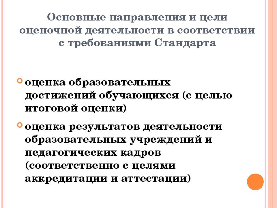 Основные направления и цели оценочной деятельности в соответствии с требовани...