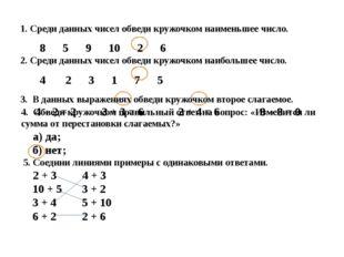 4. Обведи кружочком правильный ответ на вопрос: «Изменится ли сумма от перес
