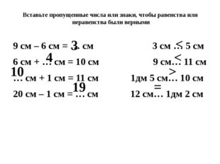 9 см – 6 см = … см 3 см … 5 см 6 см + … см = 10 см 9 см… 11 см … см + 1 см =