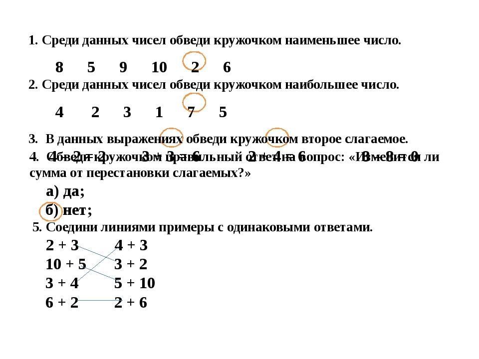 4. Обведи кружочком правильный ответ на вопрос: «Изменится ли сумма от перес...