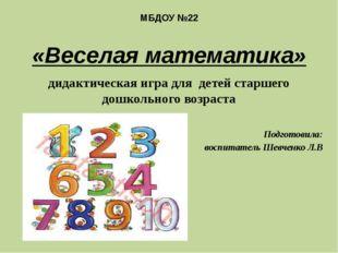МБДОУ №22 «Веселая математика» дидактическая игра для детей старшего дошкольн