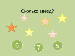 Сколько звёзд? 6 7 5