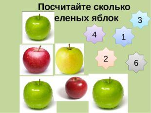 Посчитайте сколько зеленых яблок 3 1 6 4 2