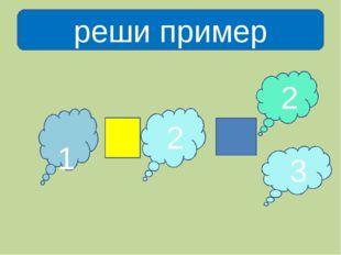 реши пример 1 2 2 3