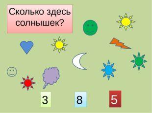 Сколько здесь солнышек? 5 8 3