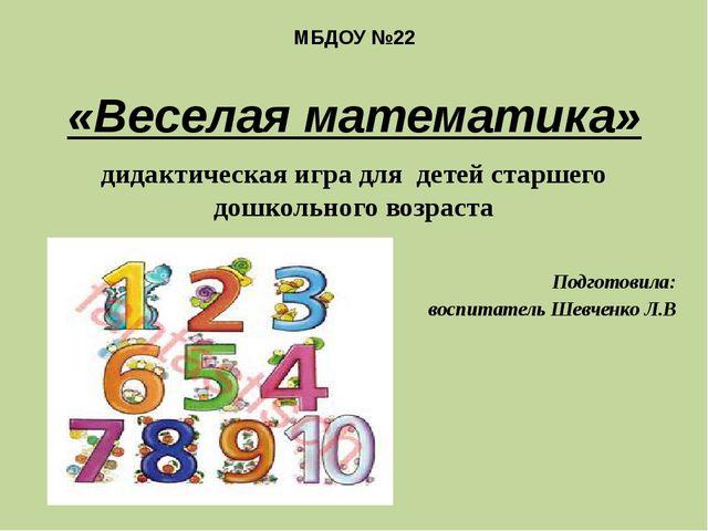 МБДОУ №22 «Веселая математика» дидактическая игра для детей старшего дошкольн...