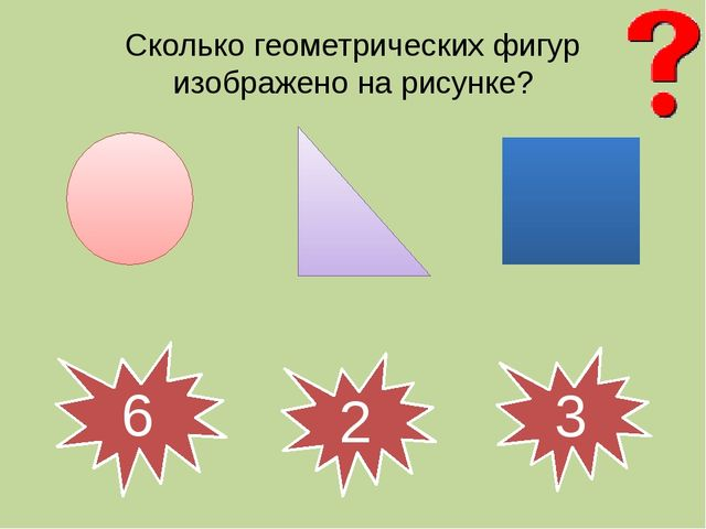 Сколько геометрических фигур изображено на рисунке? 6 2 3