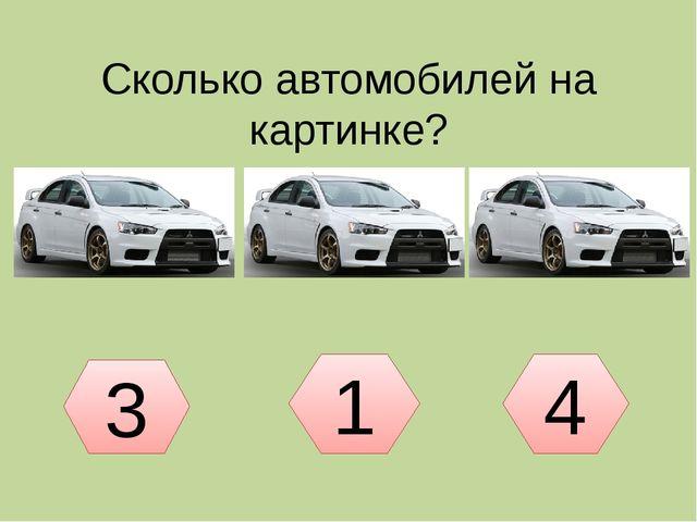 Сколько автомобилей на картинке? 3 1 4