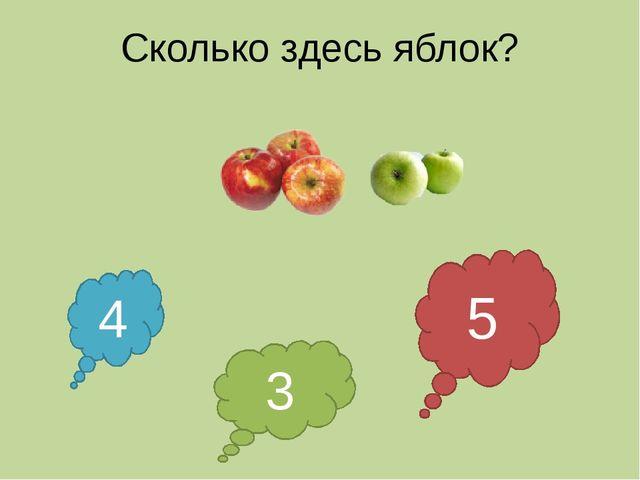 Сколько здесь яблок? 4 3 5
