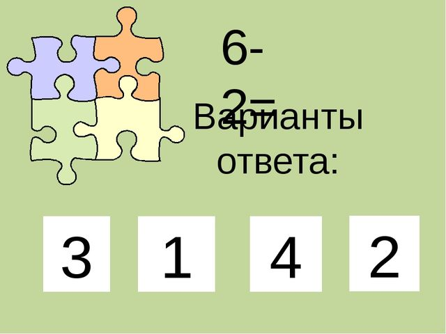 6-2= Варианты ответа: 3 1 4 2
