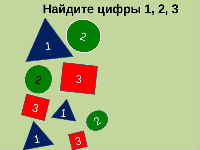 Найдите цифры 1, 2, 3 2 2 2 1 1 1 3 3 3