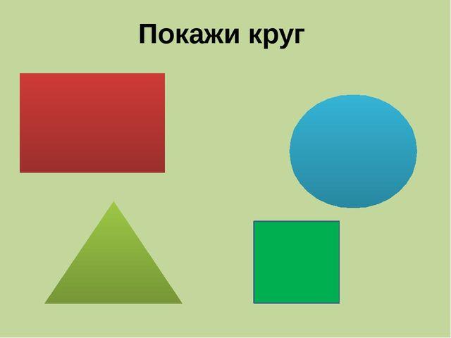 Покажи круг