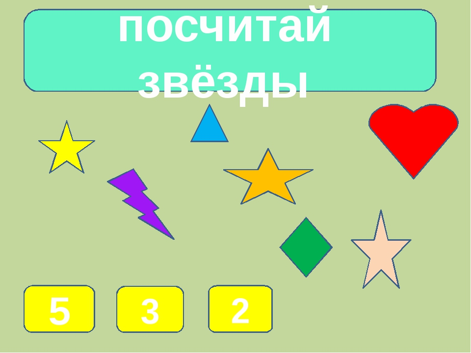 посчитай звёзды 5 3 2