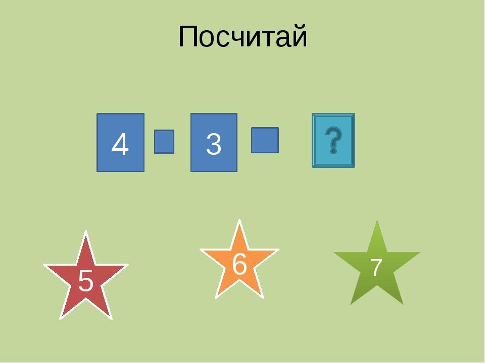Посчитай 4 3 5 6 7