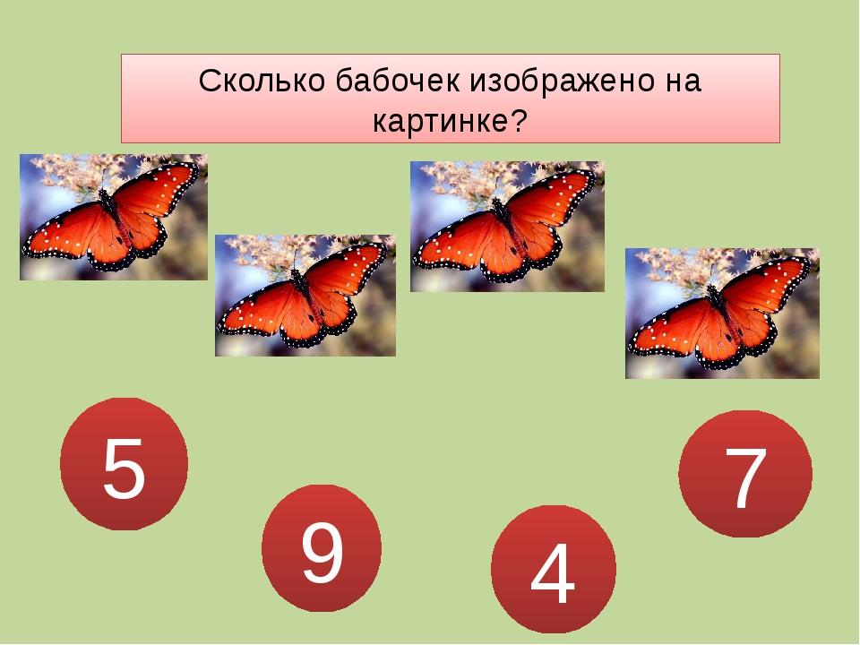 Сколько бабочек изображено на картинке? 5 9 4 7