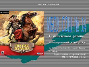 поселок Советский Тимашевского района Интегрированный УРОК-ИГРА по мотивам