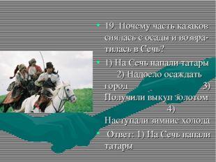 19. Почему часть казаков снялась с осады и возвра-тилась в Сечь? 1) На Сечь н