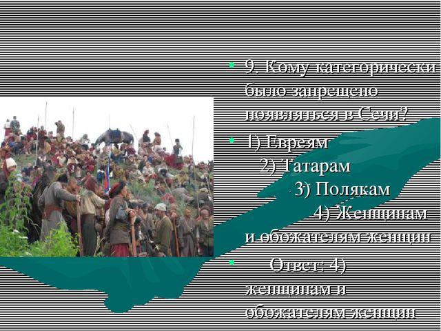 9. Кому категорически было запрещено появляться в Сечи? 1) Евреям 2) Татарам...