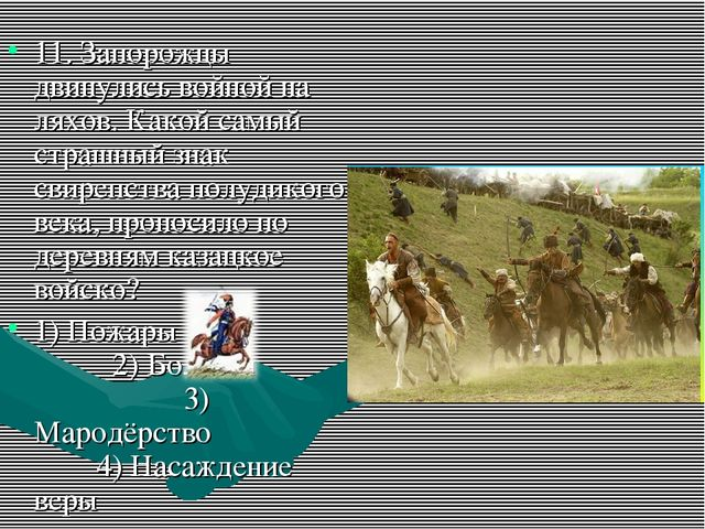 11. Запорожцы двинулись войной на ляхов. Какой самый страшный знак свирепства...