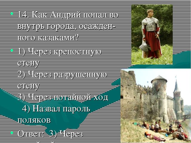 14. Как Андрий попал во внутрь города, осажден-ного казаками? 1) Через крепос...