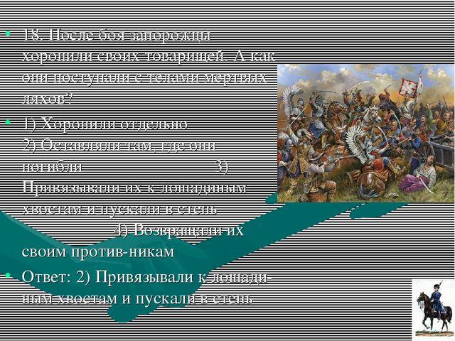 18. После боя запорожцы хоронили своих товарищей. А как они поступали с телам...