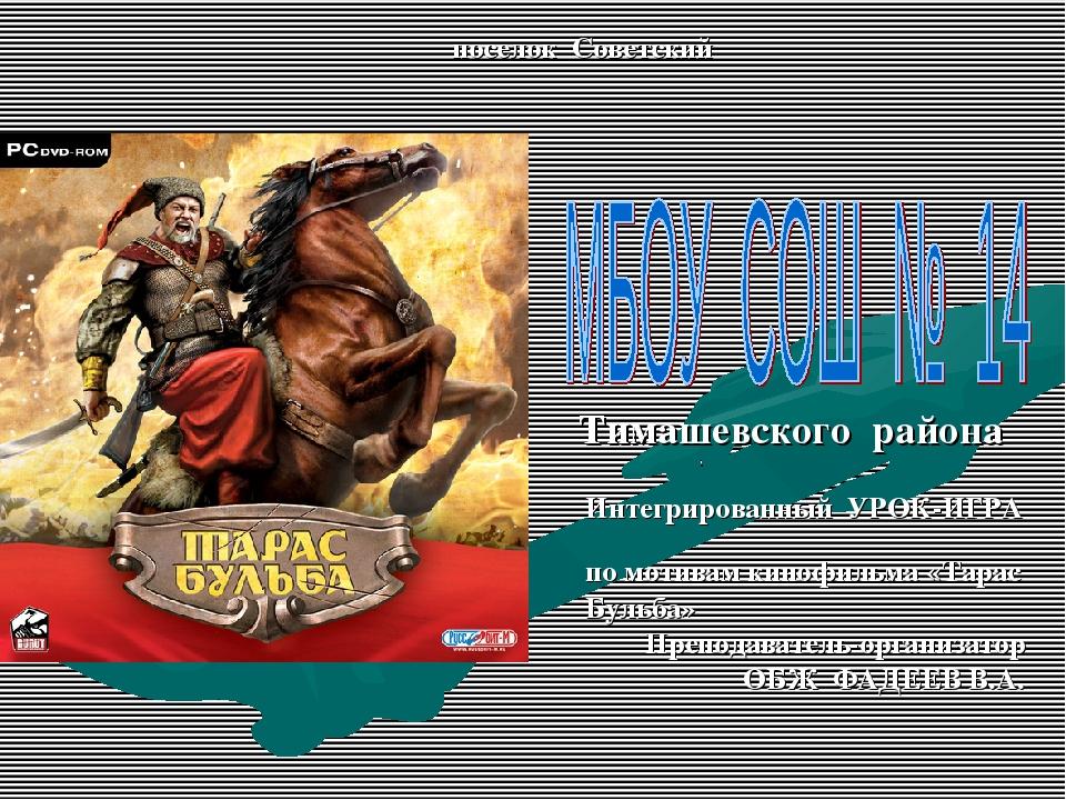 поселок Советский Тимашевского района Интегрированный УРОК-ИГРА по мотивам...