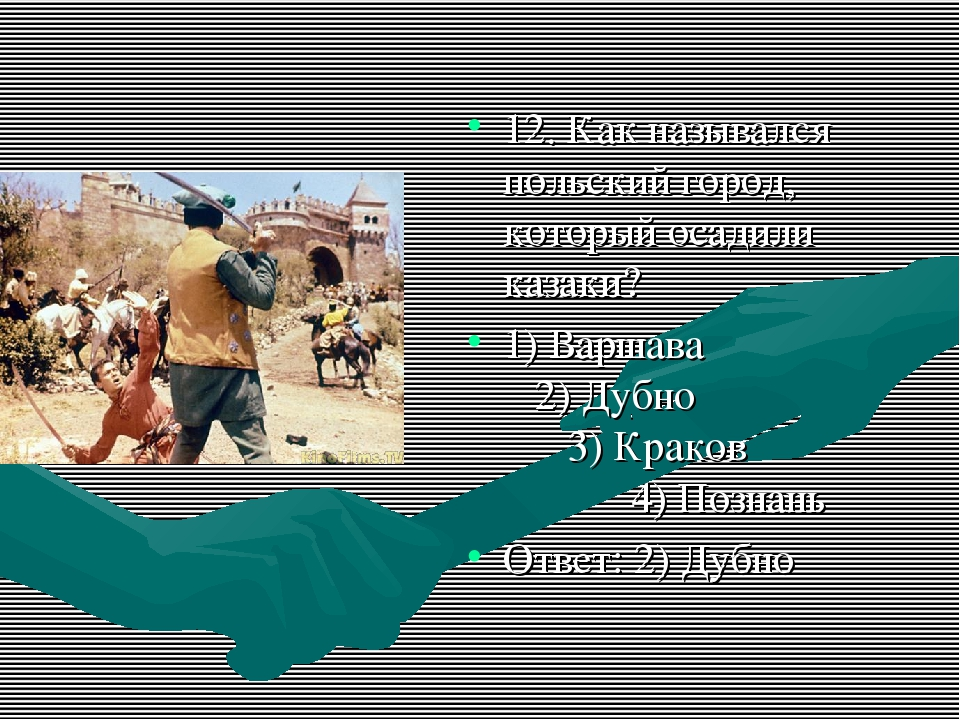 12. Как назывался польский город, который осадили казаки? 1) Варшава 2) Дубно...