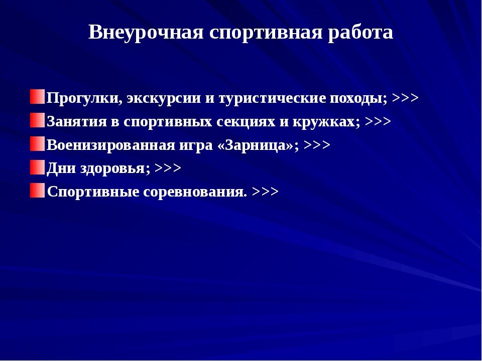 Подготовка физкультурно-спортивного актива Семинар с инструкторами-общественн...