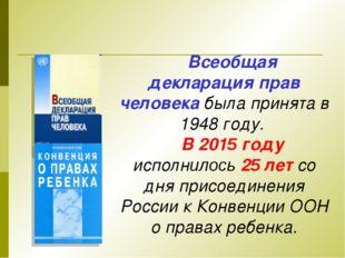 Всеобщая декларация прав человека была принята в 1948 году. В 2015 году испол