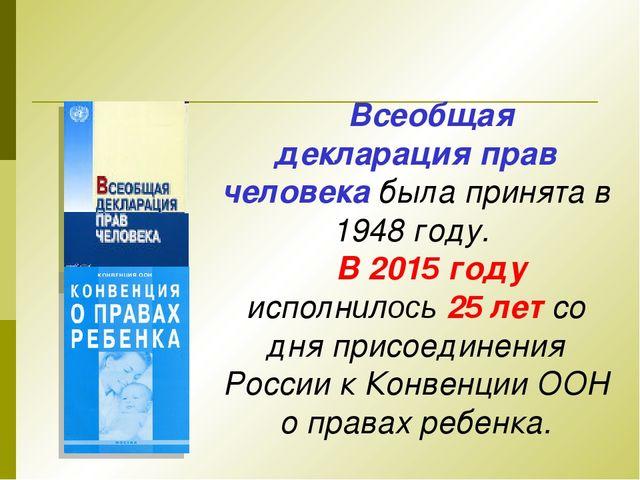 Всеобщая декларация прав человека была принята в 1948 году. В 2015 году испол...
