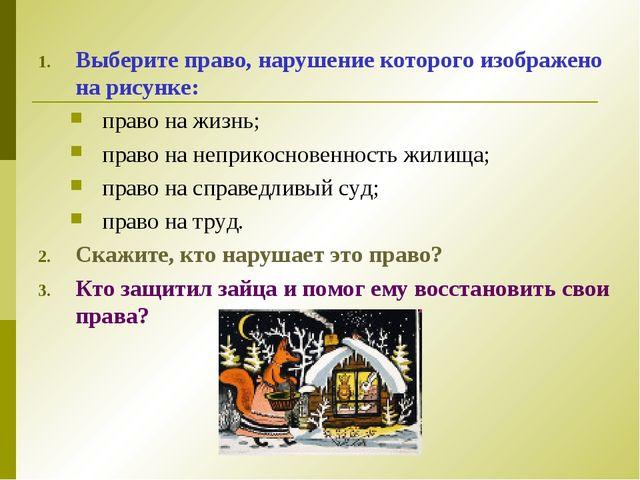 Выберите право, нарушение которого изображено на рисунке: право на жизнь; пра...