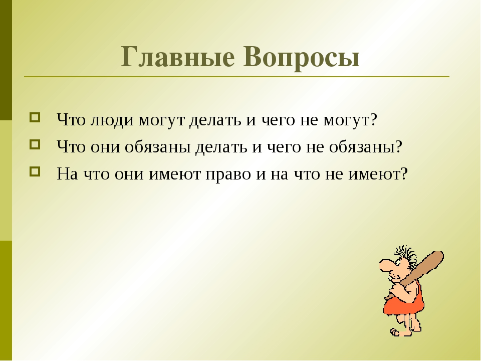Главные Вопросы Что люди могут делать и чего не могут? Что они обязаны делать...
