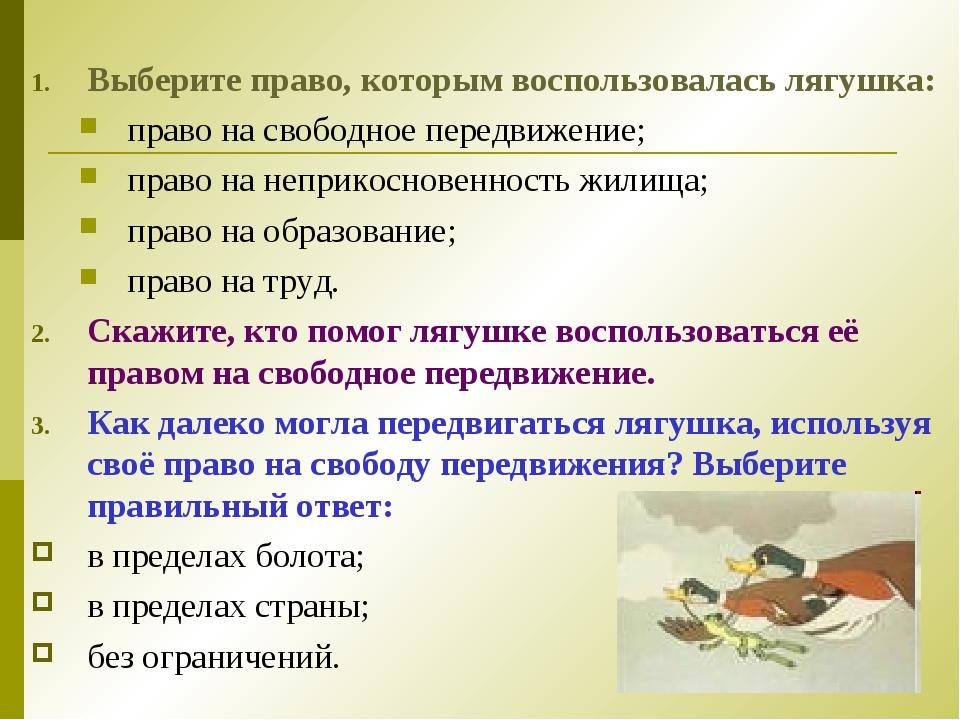 Выберите право, которым воспользовалась лягушка: право на свободное передвиже...