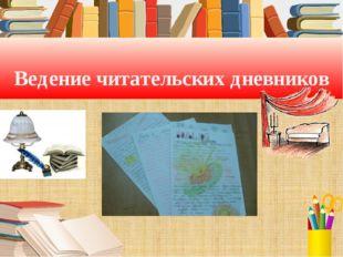 Ведение читательских дневников
