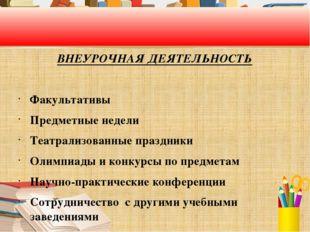 ВНЕУРОЧНАЯ ДЕЯТЕЛЬНОСТЬ Факультативы Предметные недели Театрализованные праз