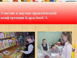 Участие в научно-практической конференции Карасёвой Э.