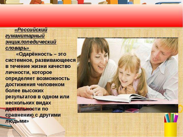 «Российский гуманитарный энциклопедический словарь» «Одарённость – это систе...