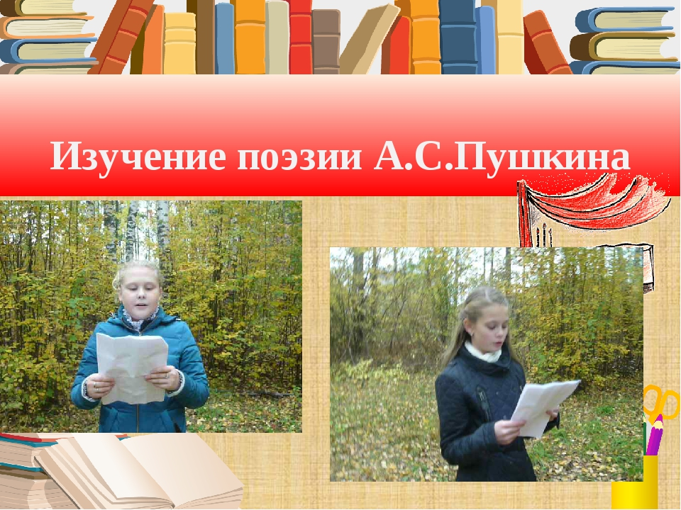 Изучение поэзии А.С.Пушкина