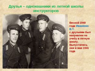 Друзья – однокашники из летной школы инструкторов Весной 1940 года Иваненко В